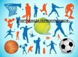 Приглашаем принять участие в Спартакиаде первокурсников